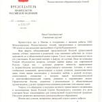 Приветствие Д.А. Медведева